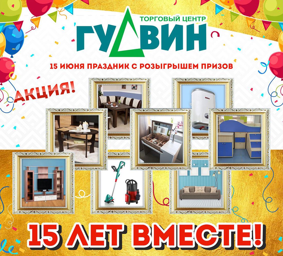 День рождения ТЦ «Гудвин» 15 лет мы работаем для вас!