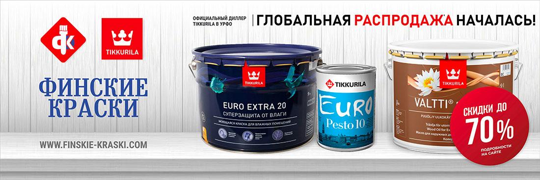 Грандиозная распродажа - скидки до 70% в сети Финские краски