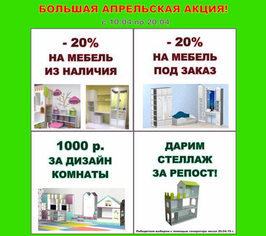 С 10 по 20 апреля скидки 20% на мебель из наличия и под заказ в отделе Тотоша