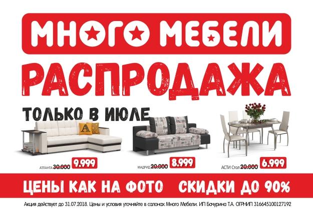 Распродажа Много Мебели, только в июле