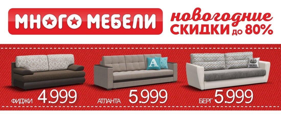 Новогодние скидки в Много Мебели!