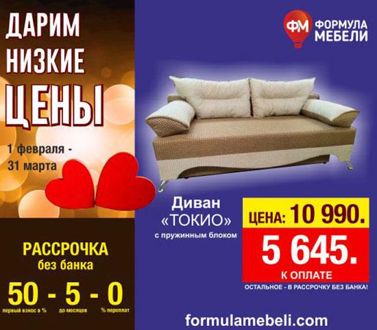 Супер цены в Формула мебели