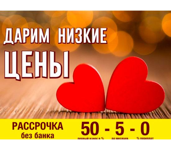 Спешите! До конца акции «Дарим низкие цены» осталось несколько дней!