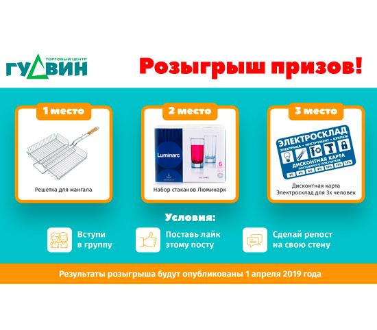 Бесплатный розыгрыш призов в нашей группе Вконтакте