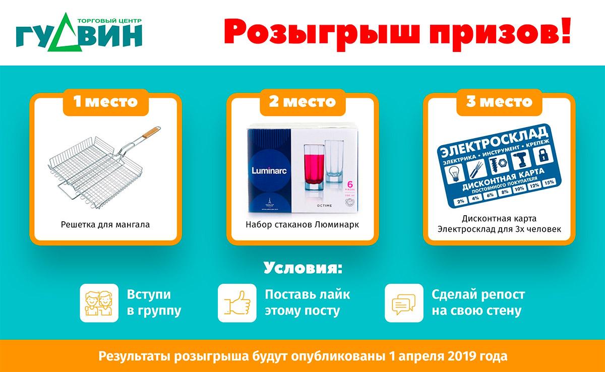 Розыгрыш Вконтакте 1 апреля