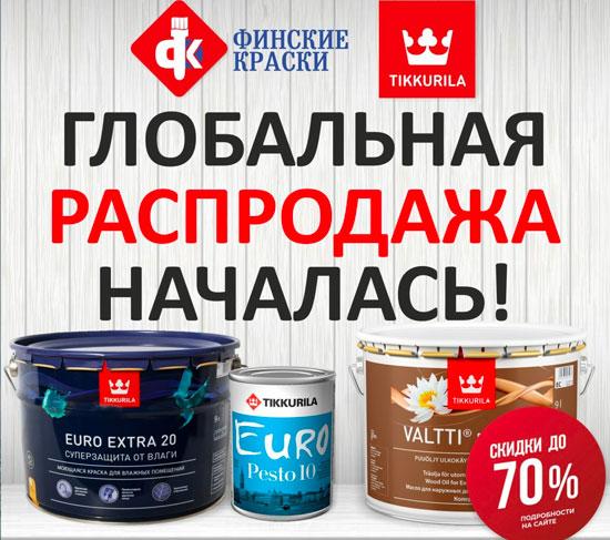 Грандиозная распродажа — скидки до 70% в сети Финские краски