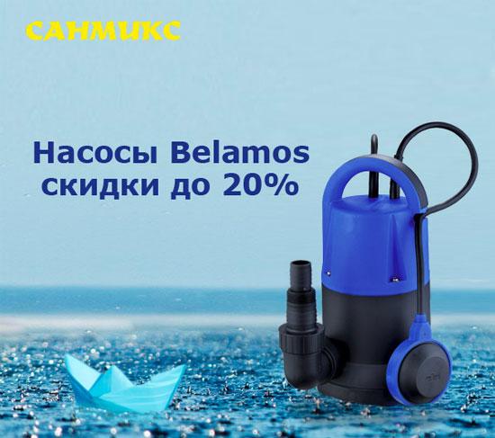 Скидки на насосы Belamos до 20% в Санмикс