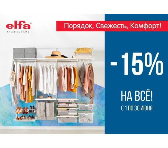 Скидка 15% на шведские гардеробные Elfa
