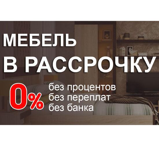 Рассрочка 0% от «Формула мебели»