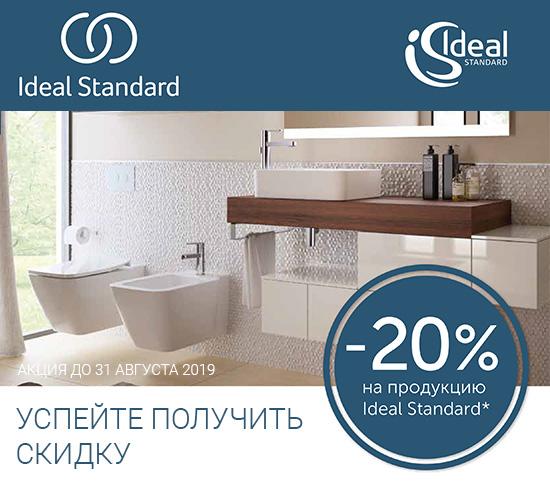 Скидка 20% на продукцию Ideal Standart в Сантехцентре