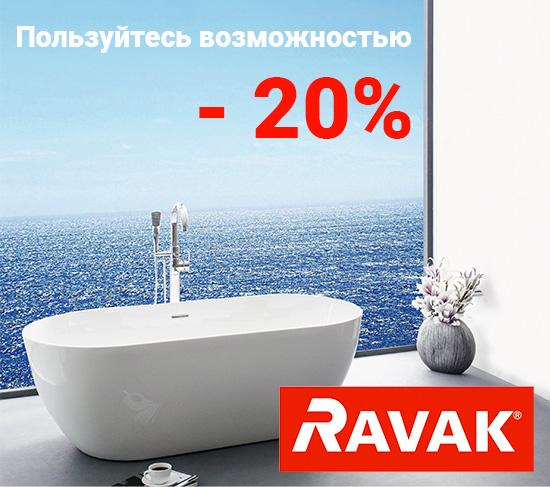 Скидка 20% на продукцию Ravak в Сантехцентре