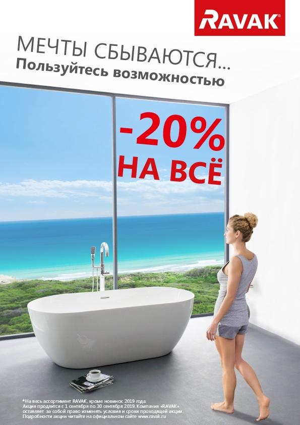 Акция на мебель Ravak для ванных комнат — 20%