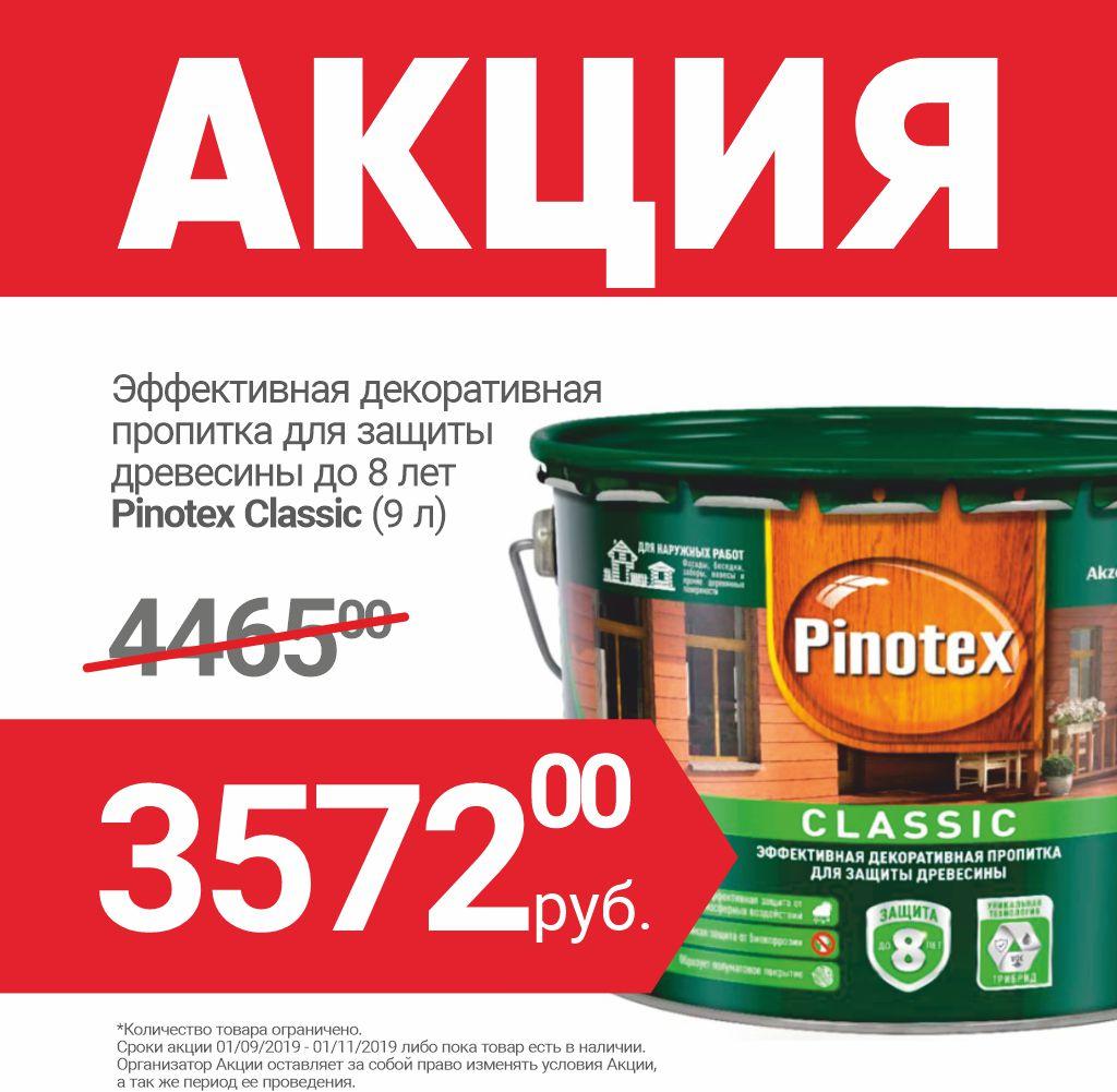 ВСЕ за пропиткой PINOTEX в ДЕКОРАТИВКУ -20% весь сентябрь!