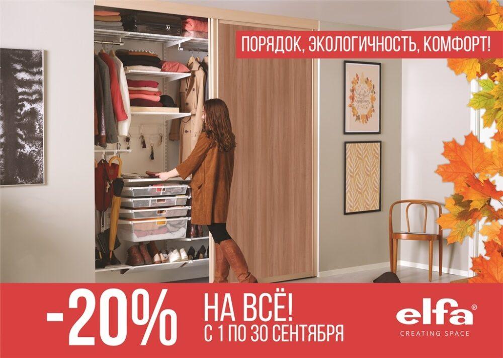 В сентябре Вы можете приобрести всю продукцию Elfa с замечательной скидкой 20%!