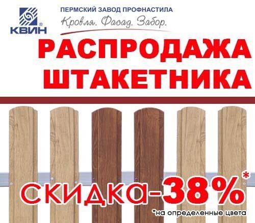 В отделе Квин скидка 38% на металлический штакетник!