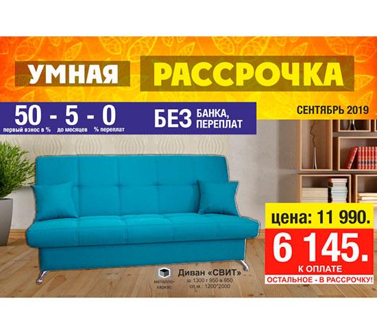 Успей купить мебель по выгодной рассрочке в сентябре!