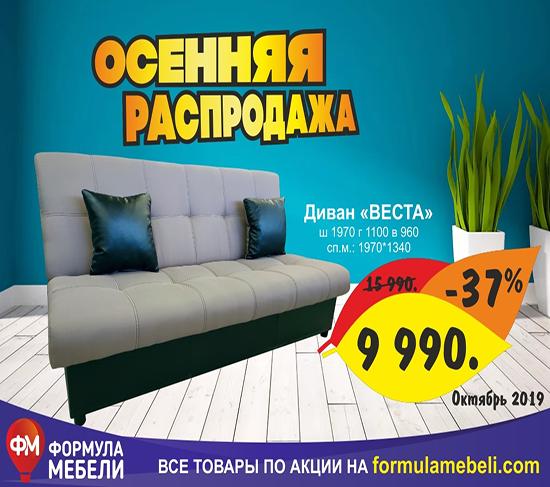Формула мебели объявляет осеннюю распродажу!