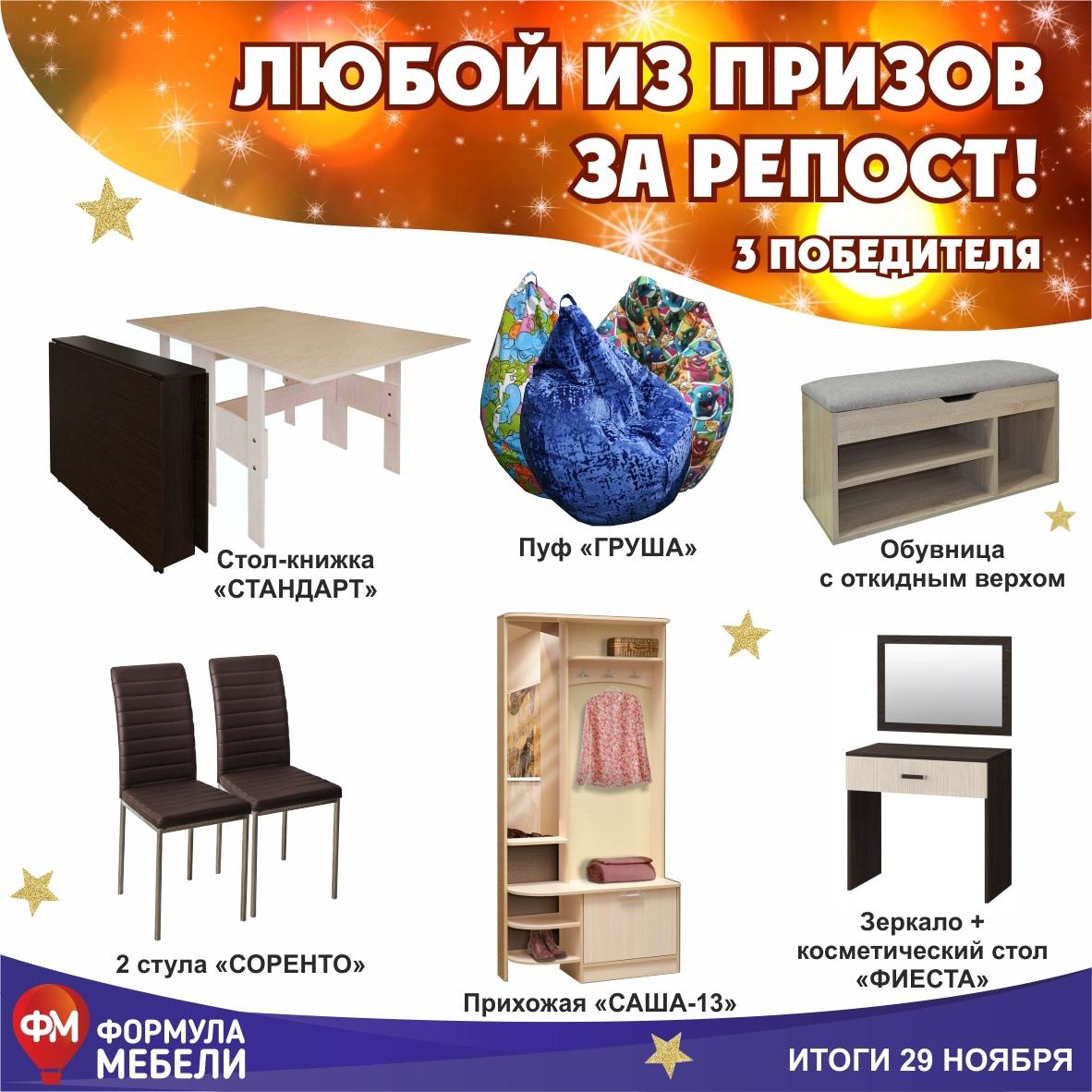 Розыгрыш подарков от «Формула Мебели»!