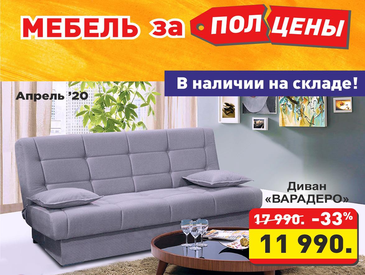 Акция до -50% в Формула Мебели