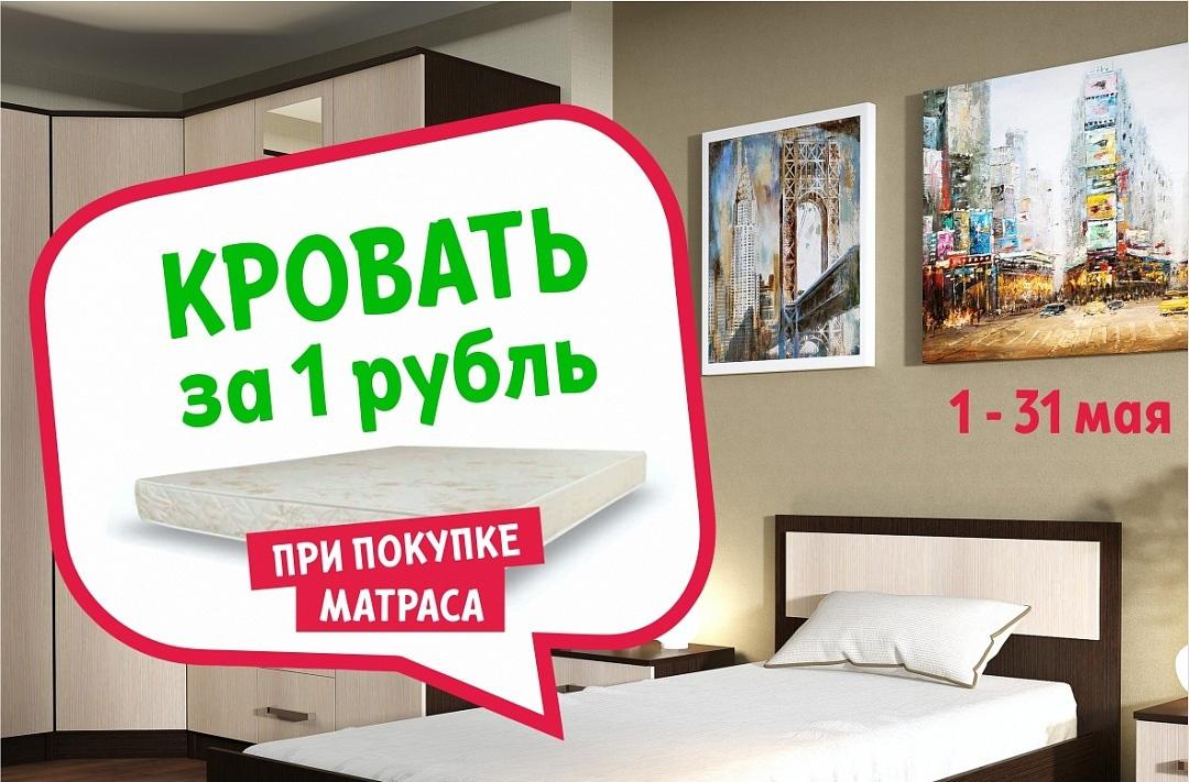 Всего пять дней до конца акции! Успевайте купить «Кровать за рубль» в Формуле Мебели!