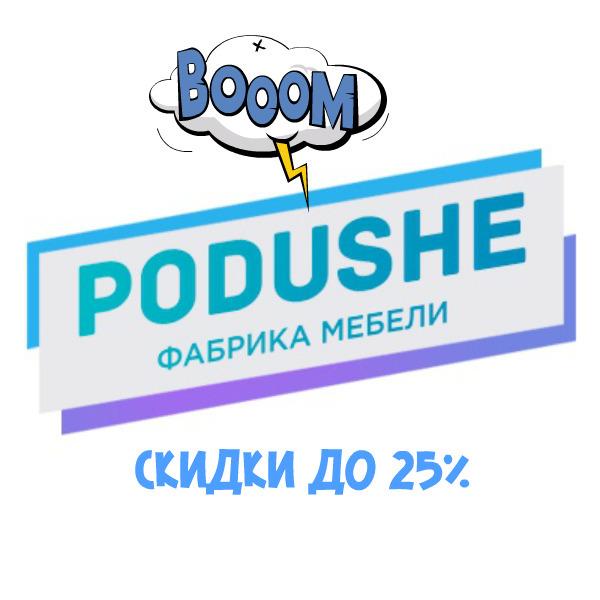 Podushe