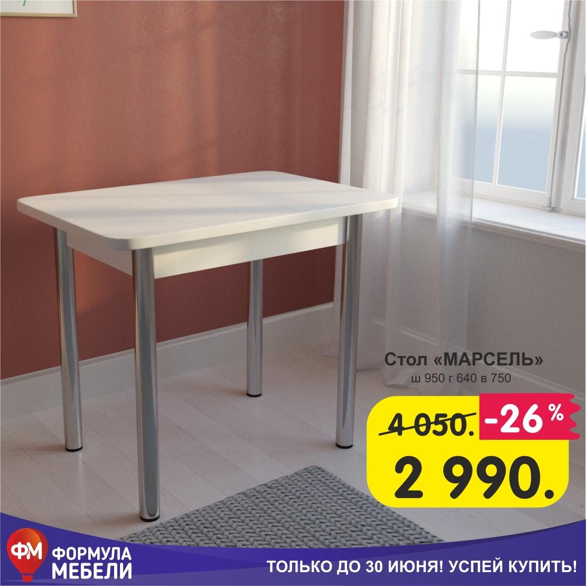 Только до 30 июня стол «Марсель» можно купить со скидкой 26%!