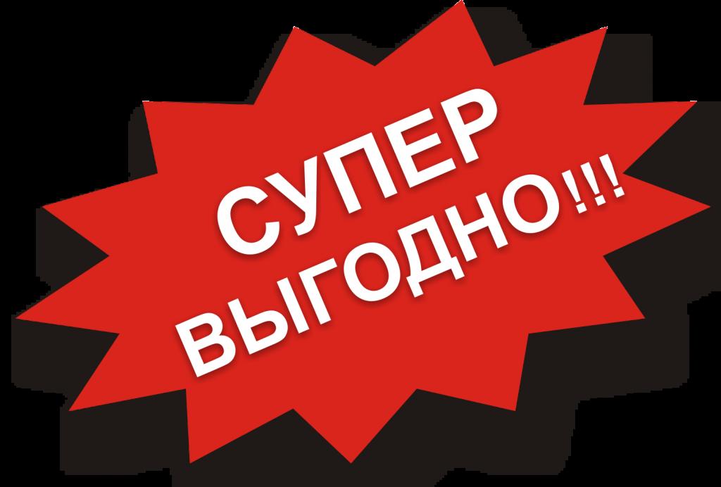 Акция «Перемена» с 15 августа по 30 сентября 2020