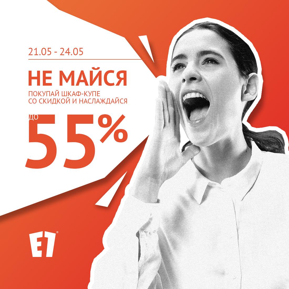 Не майся! Покупай шкаф в Е1 со скидкой до 55% и наслаждайся!