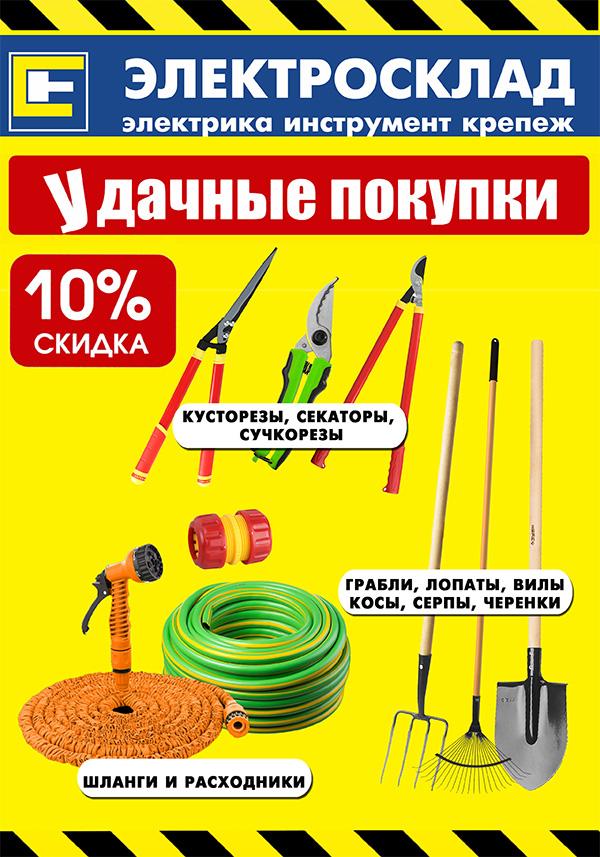 Удачные покупки в отделе Электроскладе