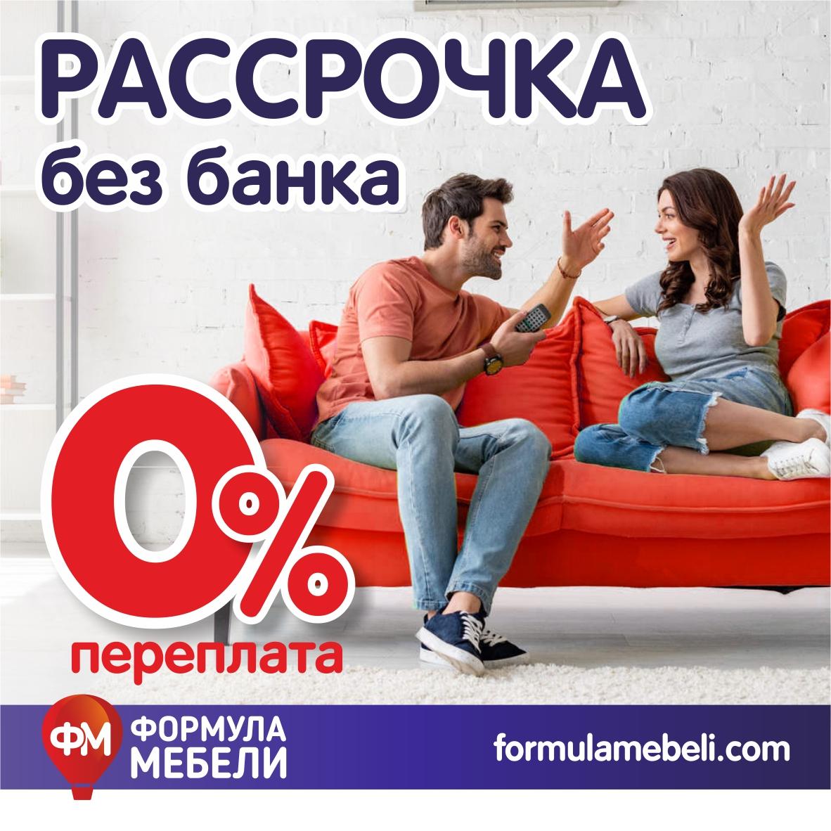 Акция отдела Формула мебели Рассрочка без банка и без переплат